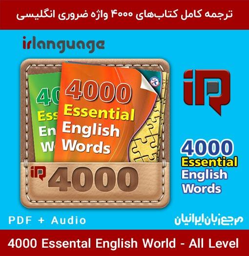 ترجمه تمامی کتاب های 4000 واژه ضروری زبان انگلیسی