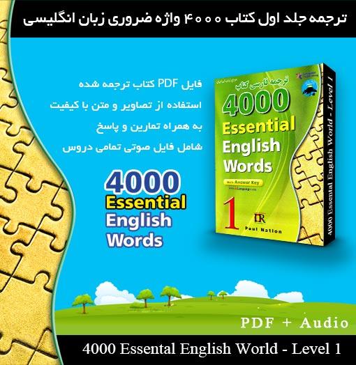 ترجمه جلد اول کتاب 4000 واژه ضروری زبان انگلیسی