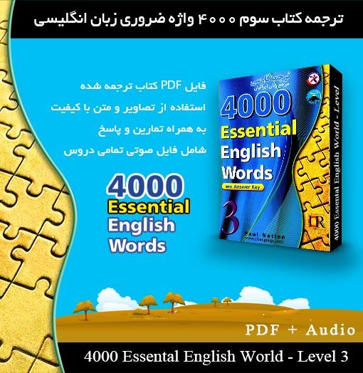 ترجمه جلد سوم کتاب 4000 واژه ضروری زبان انگلیسی