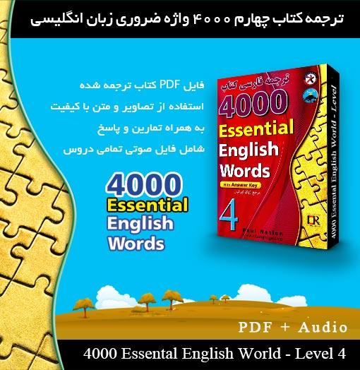 ترجمه جلد چهارم کتاب 4000 واژه ضروری زبان انگلیسی
