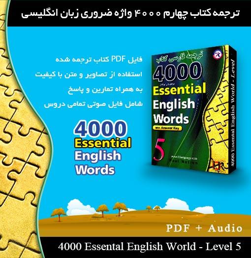 ترجمه جلد پنجم کتاب 4000 واژه ضروری زبان انگلیسی