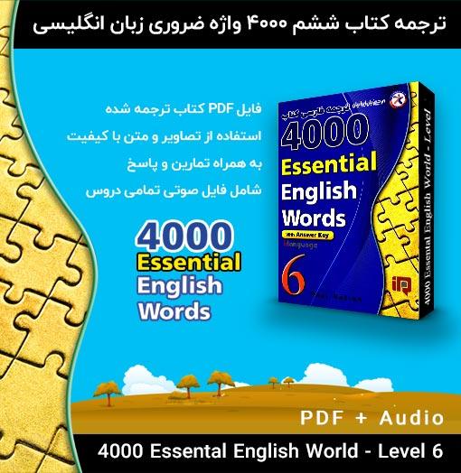 ترجمه جلد ششم کتاب 4000 واژه ضروری زبان انگلیسی
