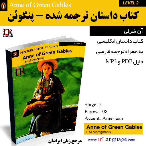 کتاب داستان Anne of Green Gables