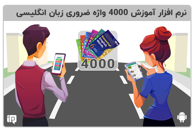 نرم افزار آموزش 4000 واژه ضروری انگلیسی