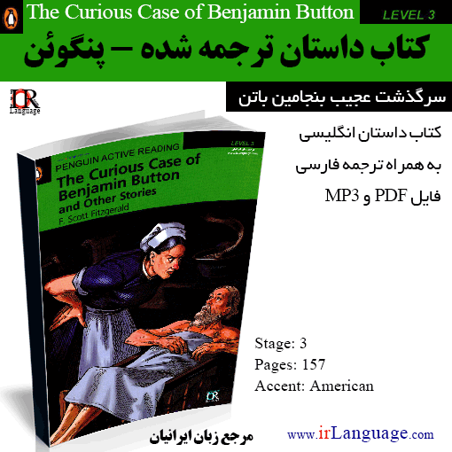 کتاب داستان The Crious Case of Benjamin Button