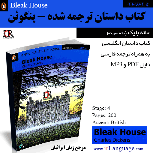 کتاب داستان Bleak House