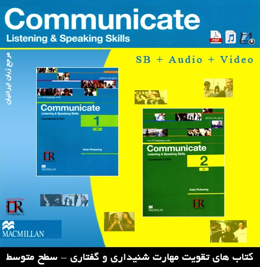 کتاب های Communicate