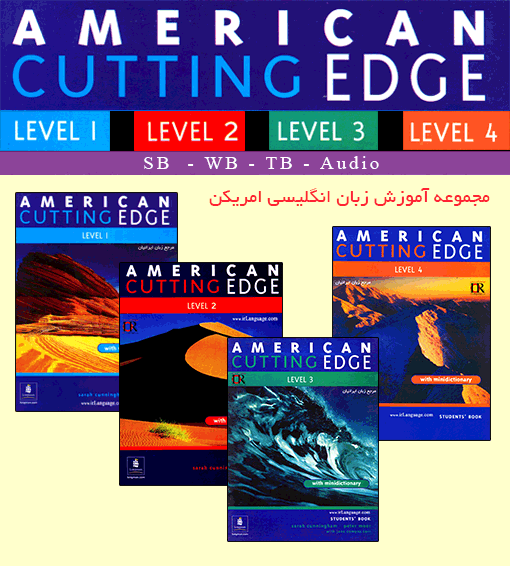 کتاب های American Cutting Edge