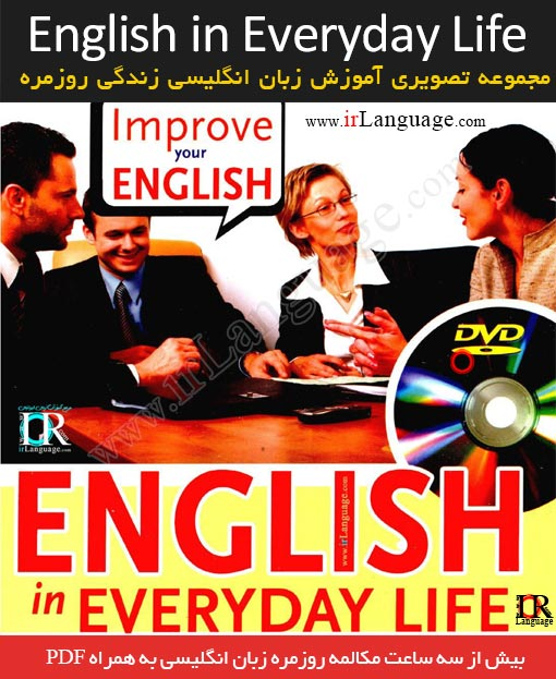 English in Everyday Life