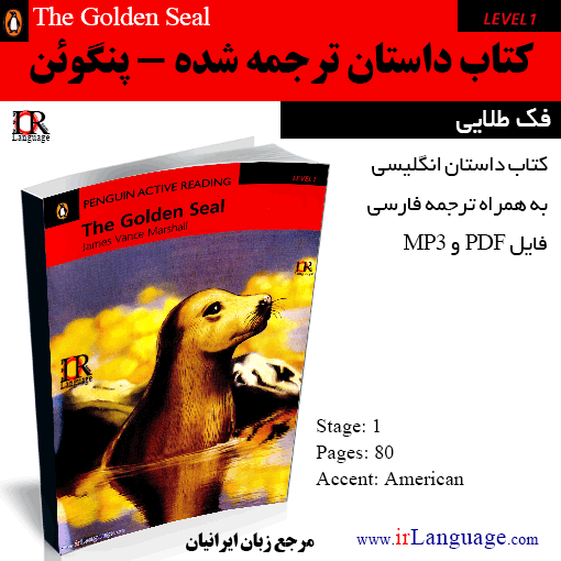 کتاب داستان The Golden Seal