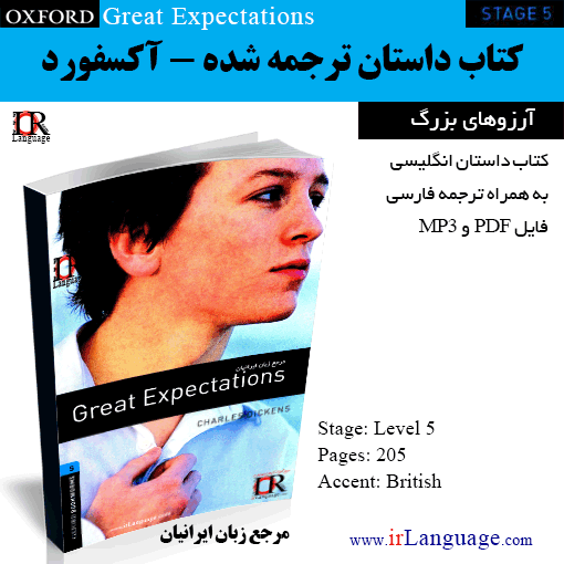 کتاب داستان Great Expectations Oxford Bookworms