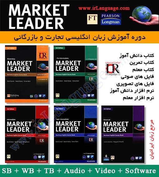 ویرایش سوم کتاب های Market Leader
