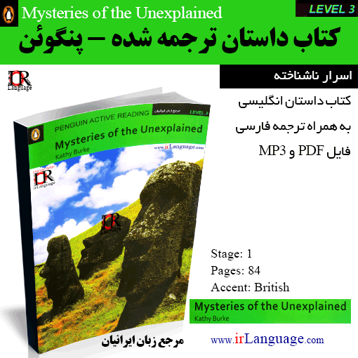 کتاب داستان پنگوئن Mysteries of the Unexplained