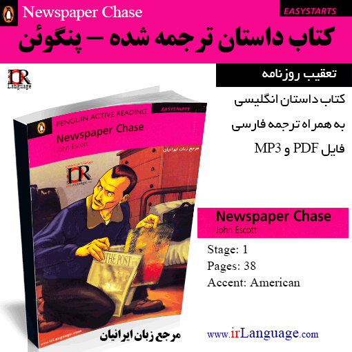 کتاب داستان پنگوئن Newspaper Chase