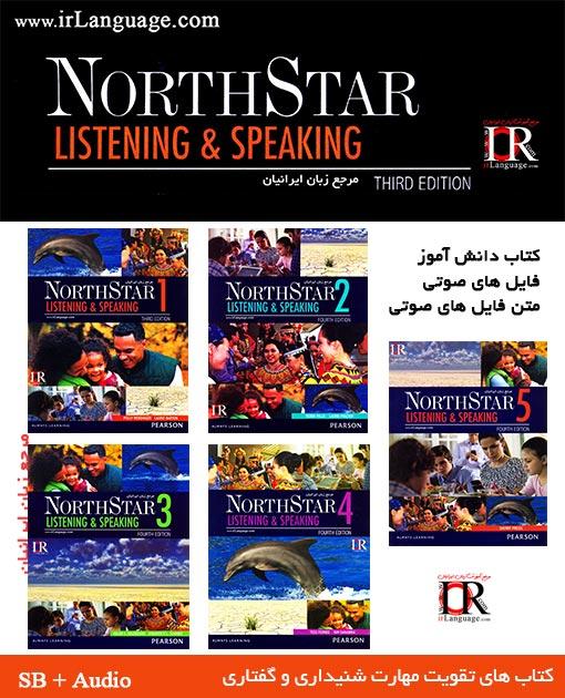 کتاب های تقویت مهارت شنیداری و کفتاری North Star