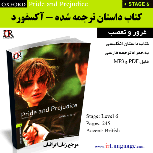 کتاب داستان Pride and Prejudice Oxford Bookworms