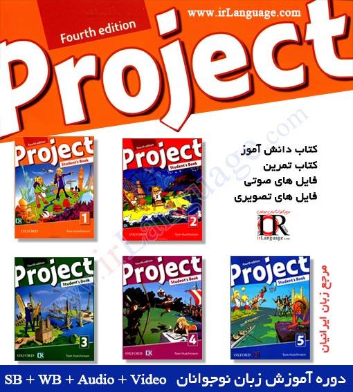 ویرایش چهارم کتاب های Project