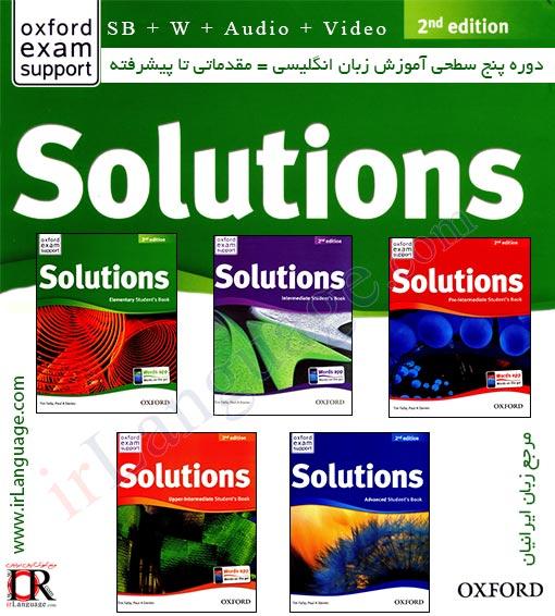 کتاب های Solution ویرایش دوم