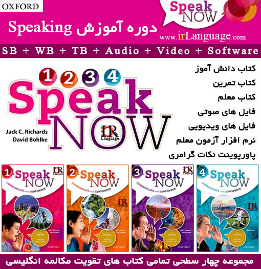 کتاب های Speak Now