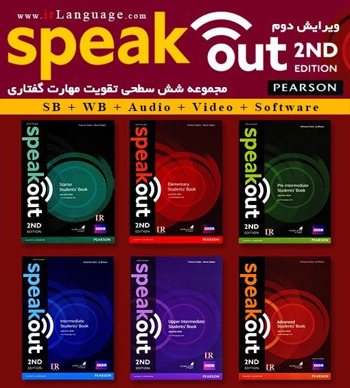ویرایش دوم کتاب های Speak Out