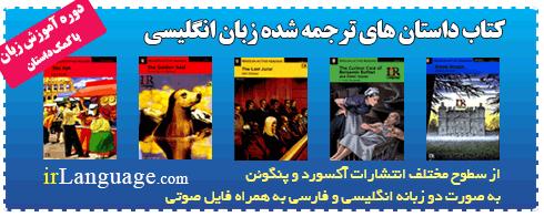 کتاب داستان های ترجمه شده انگلیسی