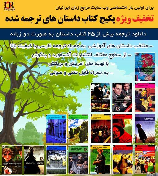 بسته کتاب داستان های ترجمه شده Translated Stories Book