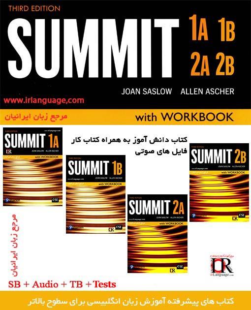 ویرایش s,l کتاب های Summit