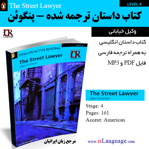 کتاب داستان The Street Lawyer
