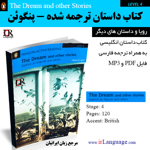 کتاب داستان The Dream and other Stories