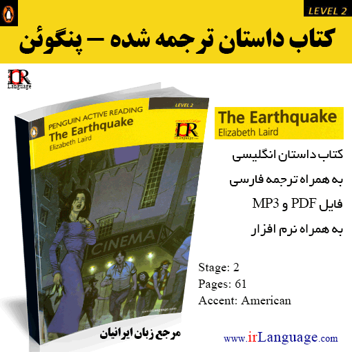 کتاب داستان The Earthquake
