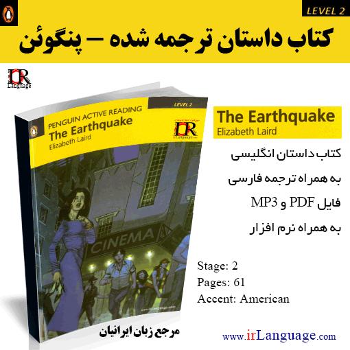 کتاب داستان The Earthquake
