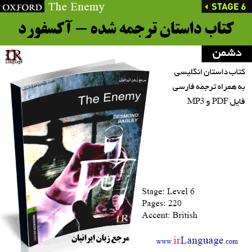کتاب داستان The Enemy Oxford Bookworms