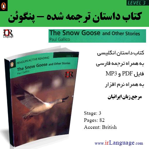 کتاب داستان The Snow Goose and Other Stories