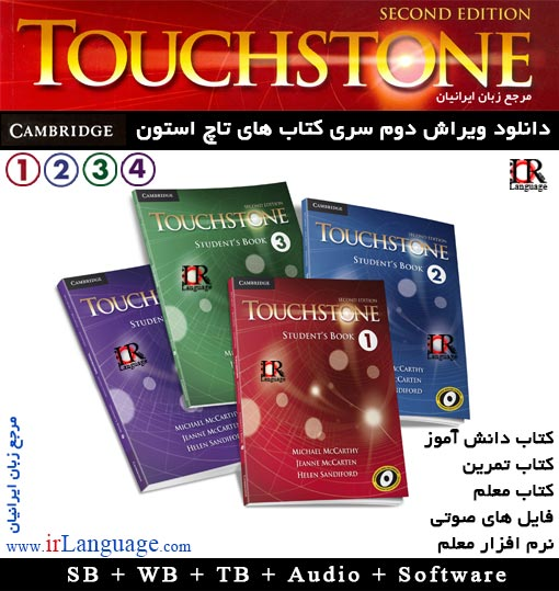 کتاب های Touchstone 2nd