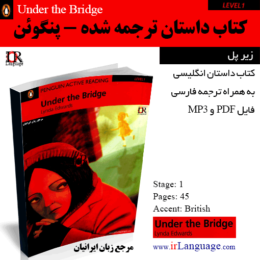 کتاب داستان پنگوئن Under the Bridge