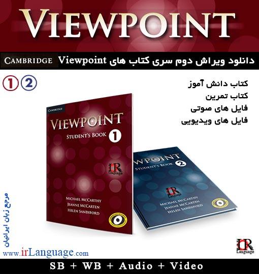 کتاب های Viewpoint