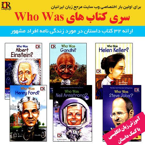 سری کتاب های Who Was