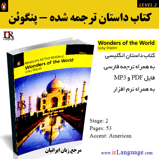 کتاب داستان Wonders of the World