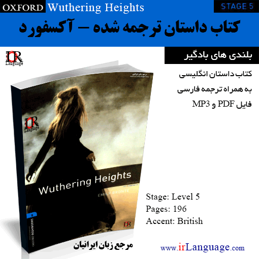 کتاب داستان Wuthering Heights Oxford Bookworms
